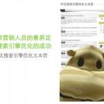 搜索营销人员的素养决定中文搜索引擎优化的成功的幻灯片