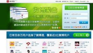 中文微博同步工具