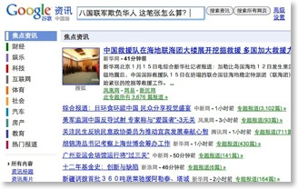 Google.cn under Chinese censorship