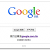 Google.cn Landing Page - Google Freedom of Speech - In The Mercy Of The Chinese Law