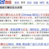 白度搜索中文搜索引擎大本营图片
