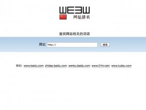 Chinese SEO - The New Secret Weapon, cn.we3w.com