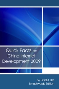 eBook - Quick Facts on China Internet Development 2009