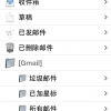 iPhone 4代的Mail功能