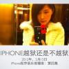 iPhone程序播客第四集-iPhone越狱还是不越狱