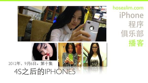 iPhone程序俱乐部播客第9集